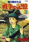 語り継がれる戦争の記憶 (2) (KCデラックス (788))