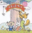 NHK「あつまれ!わんパーク」DVD くまの子ウーフ