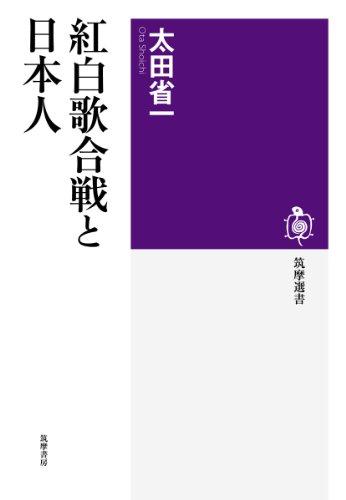 紅白歌合戦と日本人 (筑摩選書)