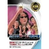 全日本コール選手権 with みうらじゅん [DVD]