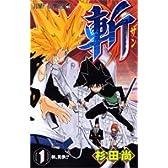 斬 1 (ジャンプコミックス)