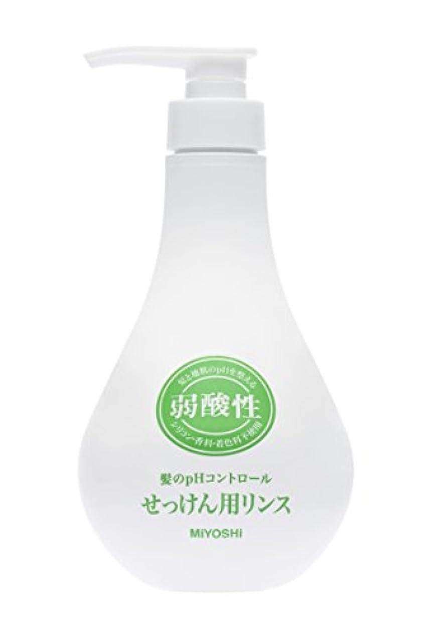 ノミネート離すゾーンミヨシ石鹸 弱酸性 せっけん用リンス リンス本体 500mL