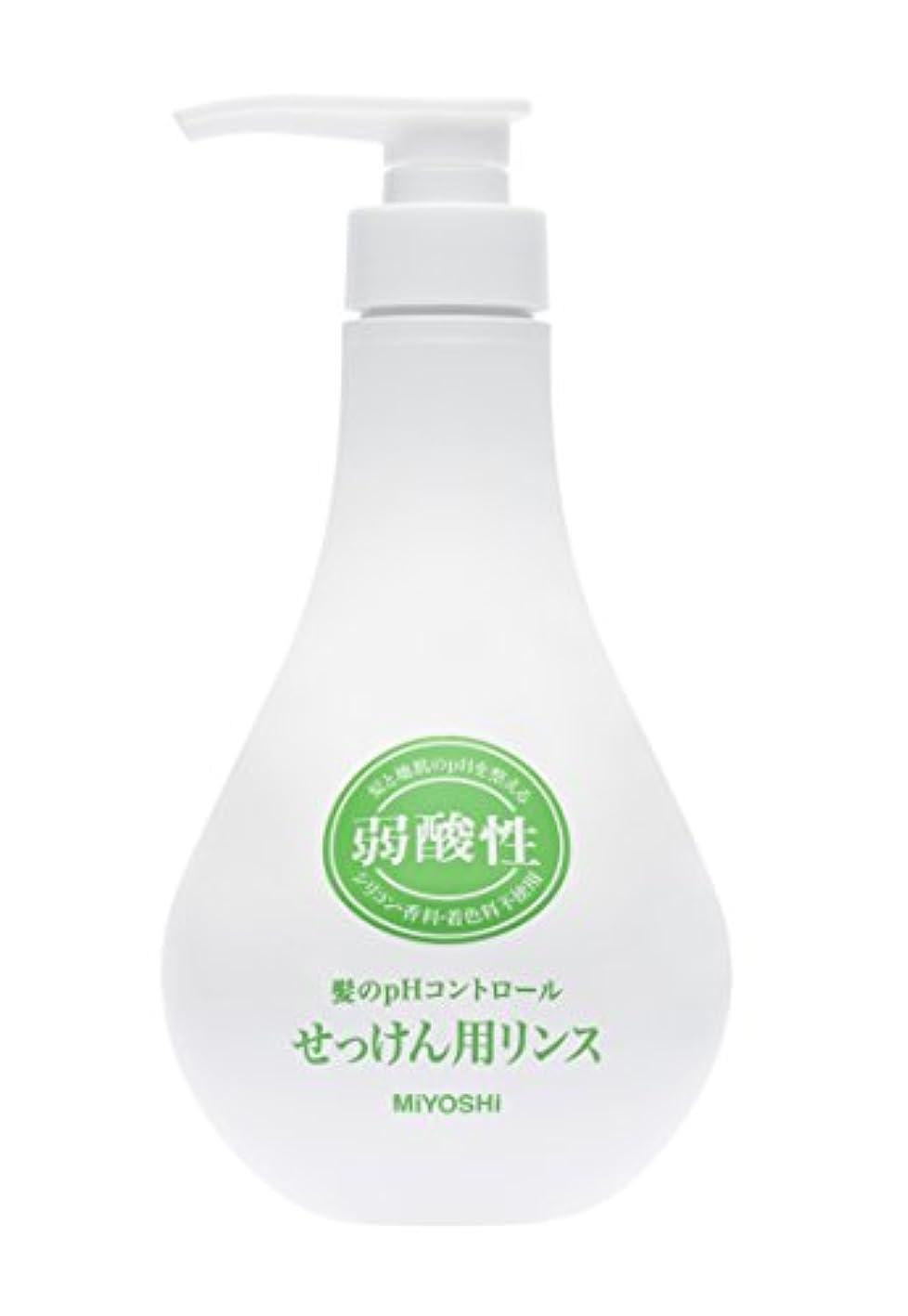堂々たるレオナルドダ単調なミヨシ石鹸 弱酸性 せっけん用リンス リンス本体 500mL