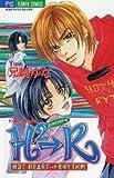 H2→R―Hot heart→rhythm (少コミフラワーコミックス―兄崎ゆな傑作集)
