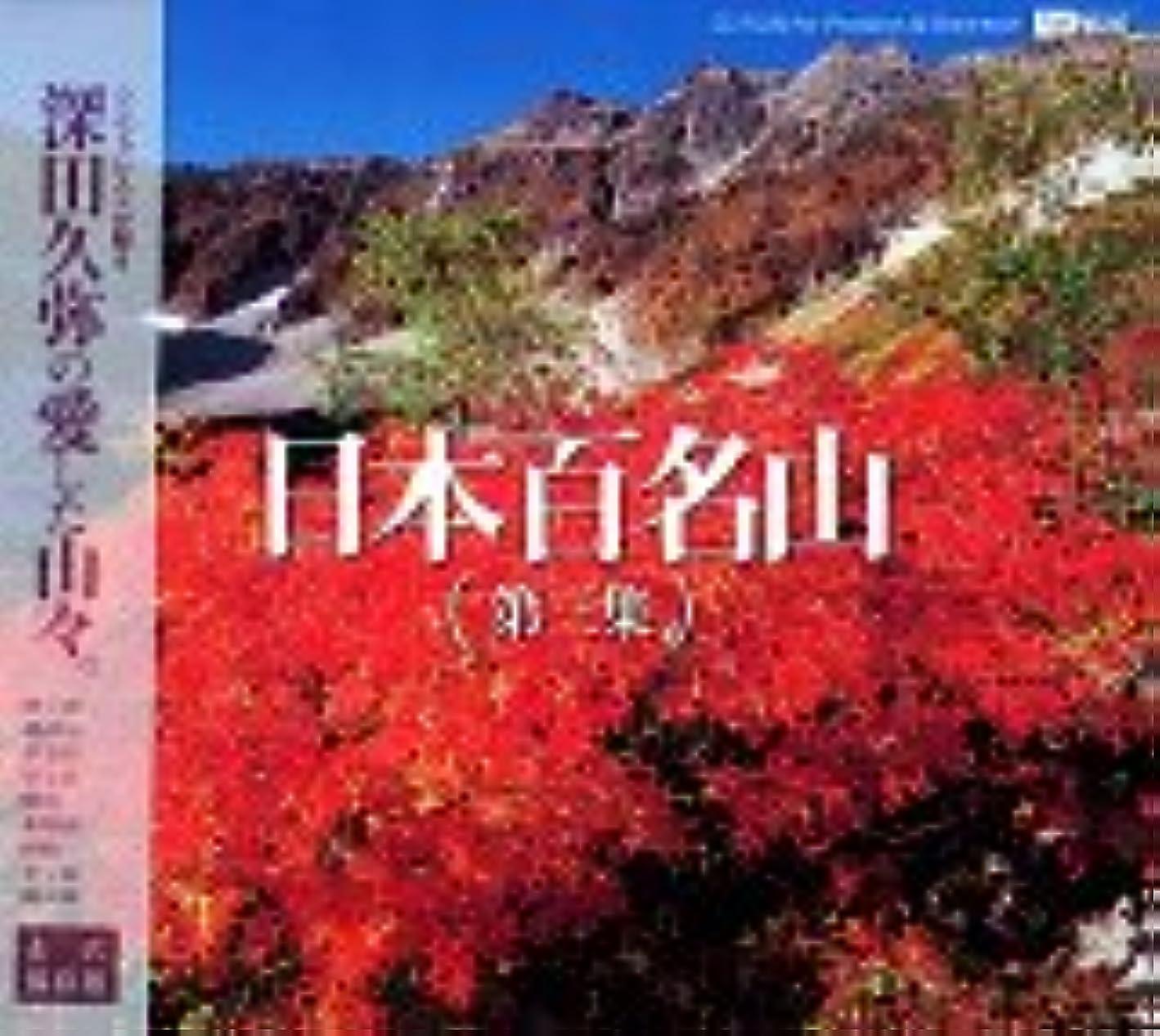 寄託エスニック風が強い日本百名山 第三集
