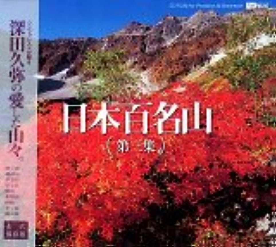 びっくりする血統急速な日本百名山 第三集
