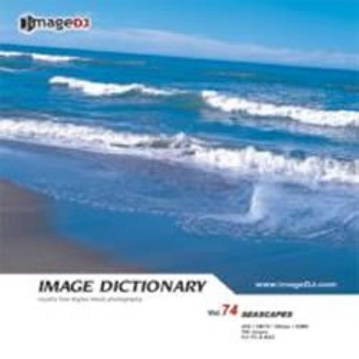 指令懸念取り付けイメージ ディクショナリー Vol.74 海景