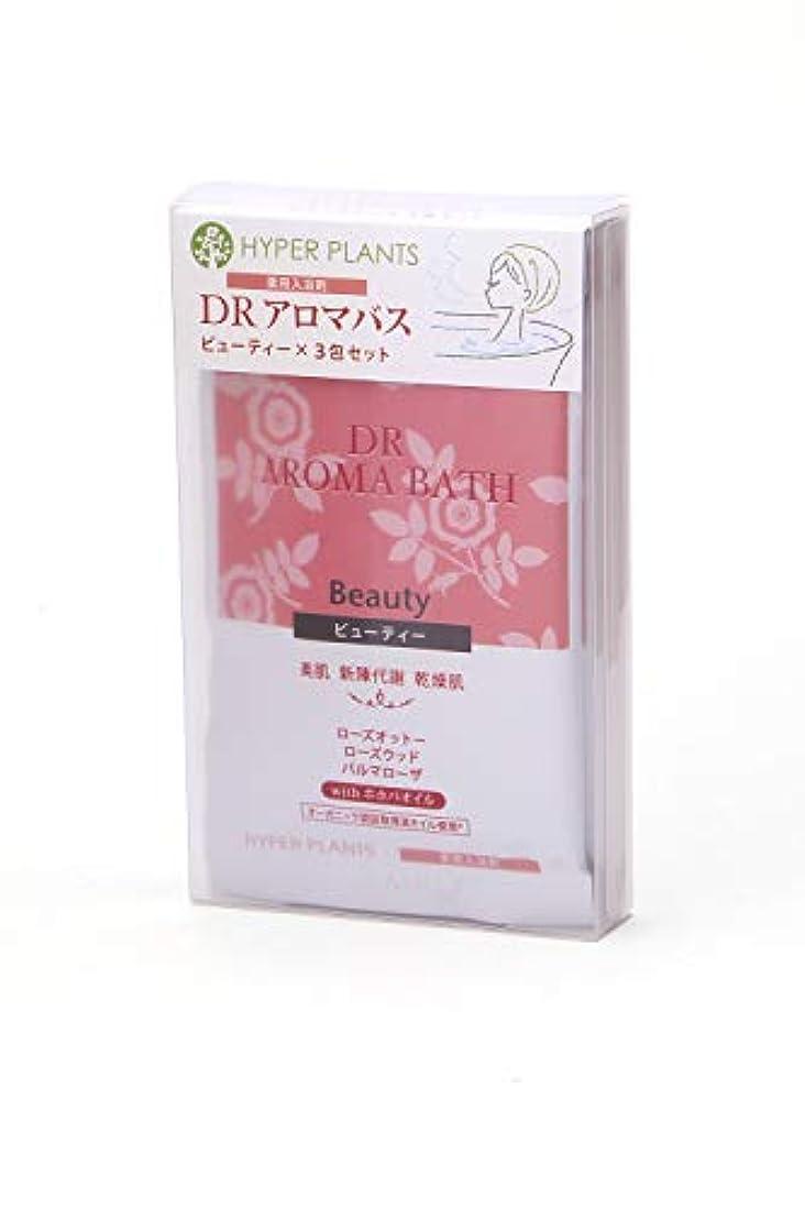 安全計り知れない法医学医薬部外品 薬用入浴剤 ハイパープランツ DRアロマバス ビューティー 3包セット