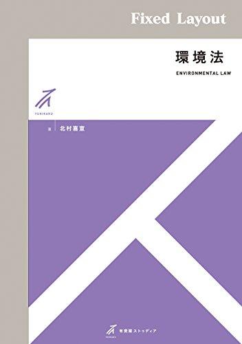 Amazon.co.jp: 環境法 eBook: ...
