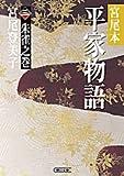 宮尾本 平家物語〈3〉朱雀之巻 (朝日文庫)