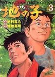 地の子 (3) (ジャンプ・コミックスデラックス)