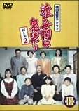渡る世間は鬼ばかり パート2 BOX III [DVD]