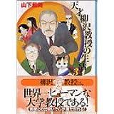 天才柳沢教授の生活(3) (講談社漫画文庫)