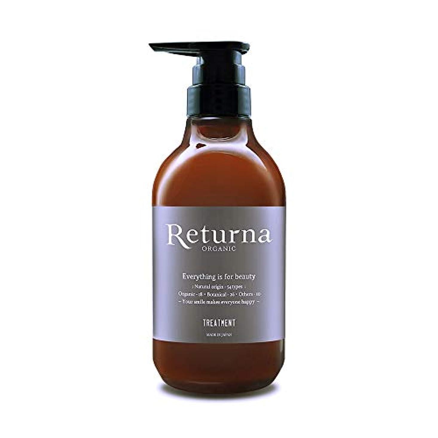 シリーズグローバル分注するリターナ オーガニック トリートメント ノンシリコン 合成香料 不使用 天然アロマ 直接頭皮に栄養を与える 500ml