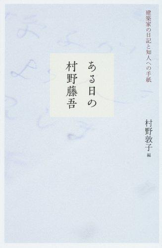 ある日の村野藤吾―建築家の日記と知人への手紙の詳細を見る