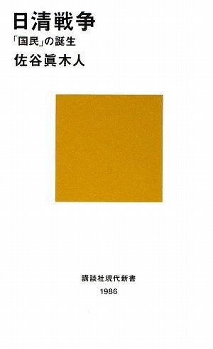 日清戦争─「国民」の誕生 (講談社現代新書)