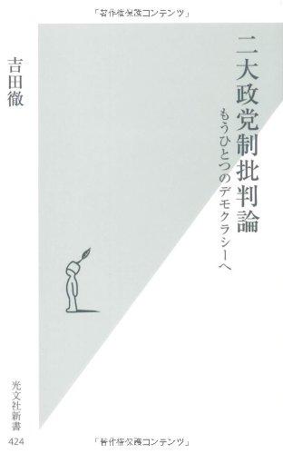 二大政党制批判論 もうひとつのデモクラシーへ (光文社新書)の詳細を見る