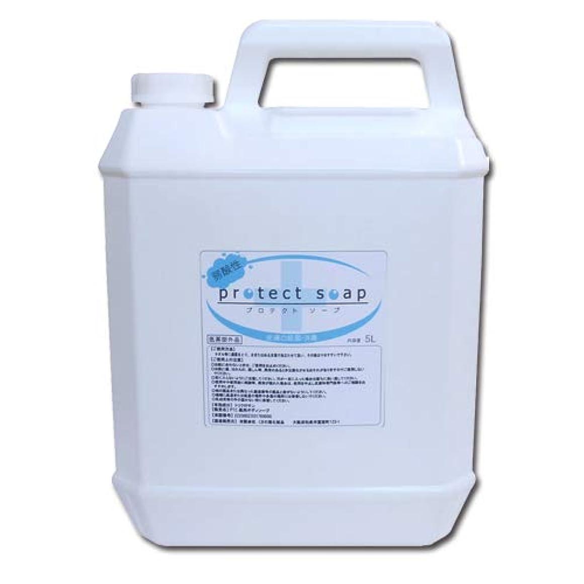 やめる対処人質低刺激弱酸性 液体石鹸 プロテクトソープ 5L 業務用│せっけん液 液体せっけん 殺菌?消毒 インフルエンザ?ノロウィルス対策