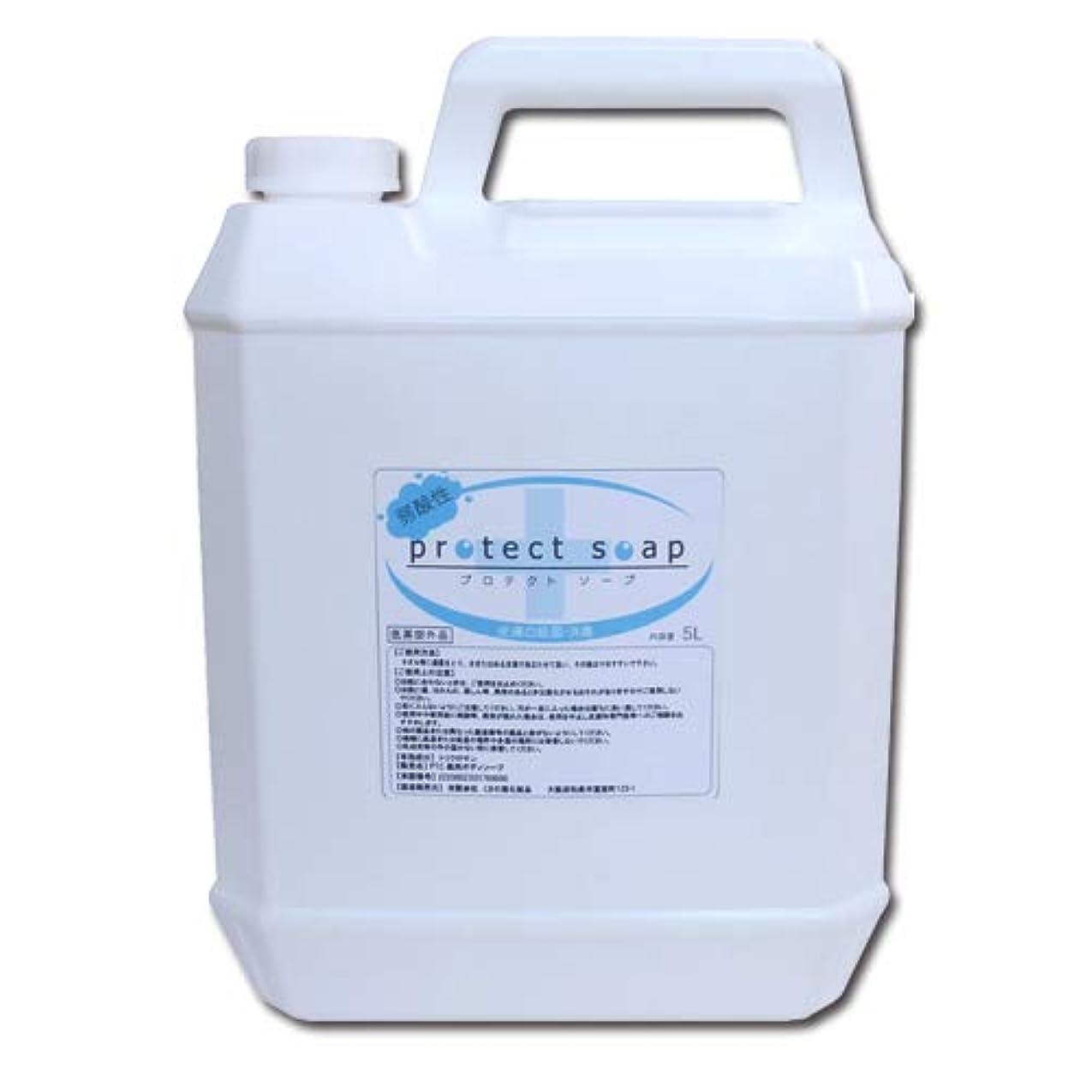 インサートキャプション盆地低刺激弱酸性 液体石鹸 プロテクトソープ 5L 業務用│せっけん液 液体せっけん 殺菌?消毒 インフルエンザ?ノロウィルス対策