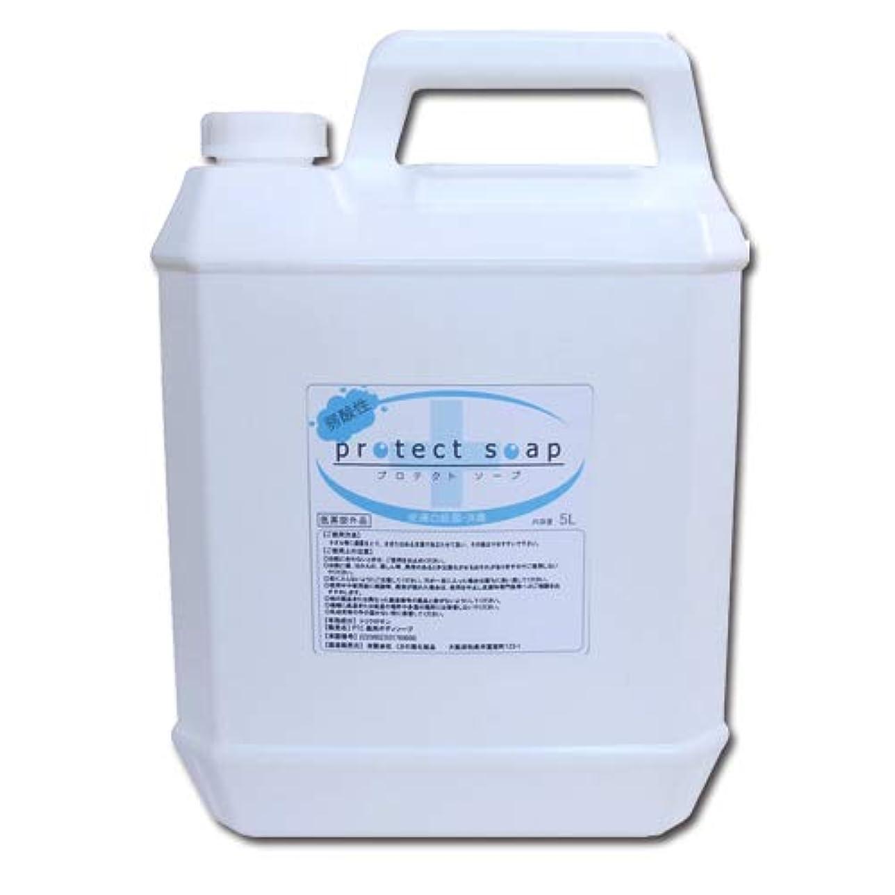 簡単に研究所計器低刺激弱酸性 液体石鹸 プロテクトソープ 5L 業務用│せっけん液 液体せっけん 殺菌?消毒 インフルエンザ?ノロウィルス対策