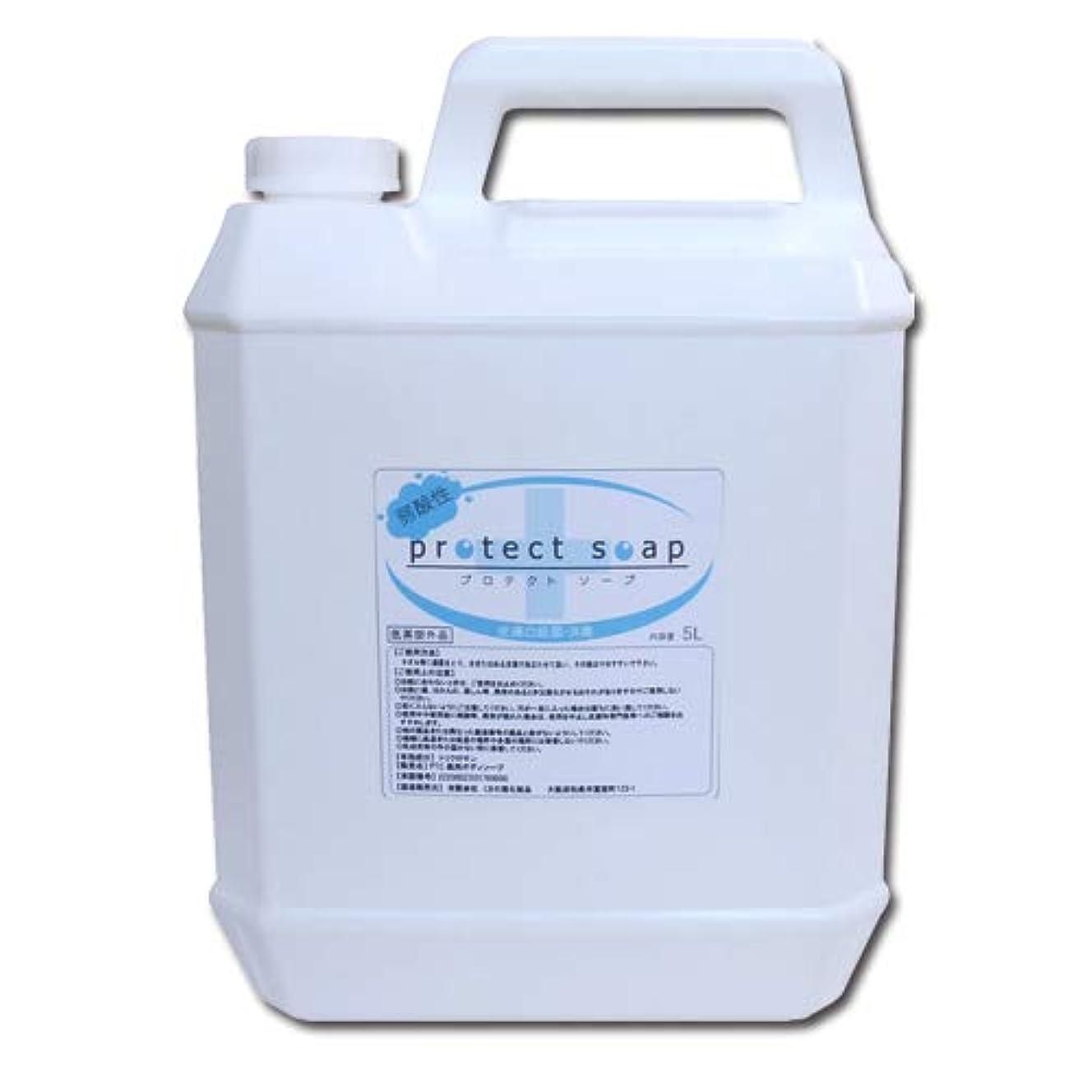 繊細偶然の平等低刺激弱酸性 液体石鹸 プロテクトソープ 5L 業務用│せっけん液 液体せっけん 殺菌?消毒 インフルエンザ?ノロウィルス対策