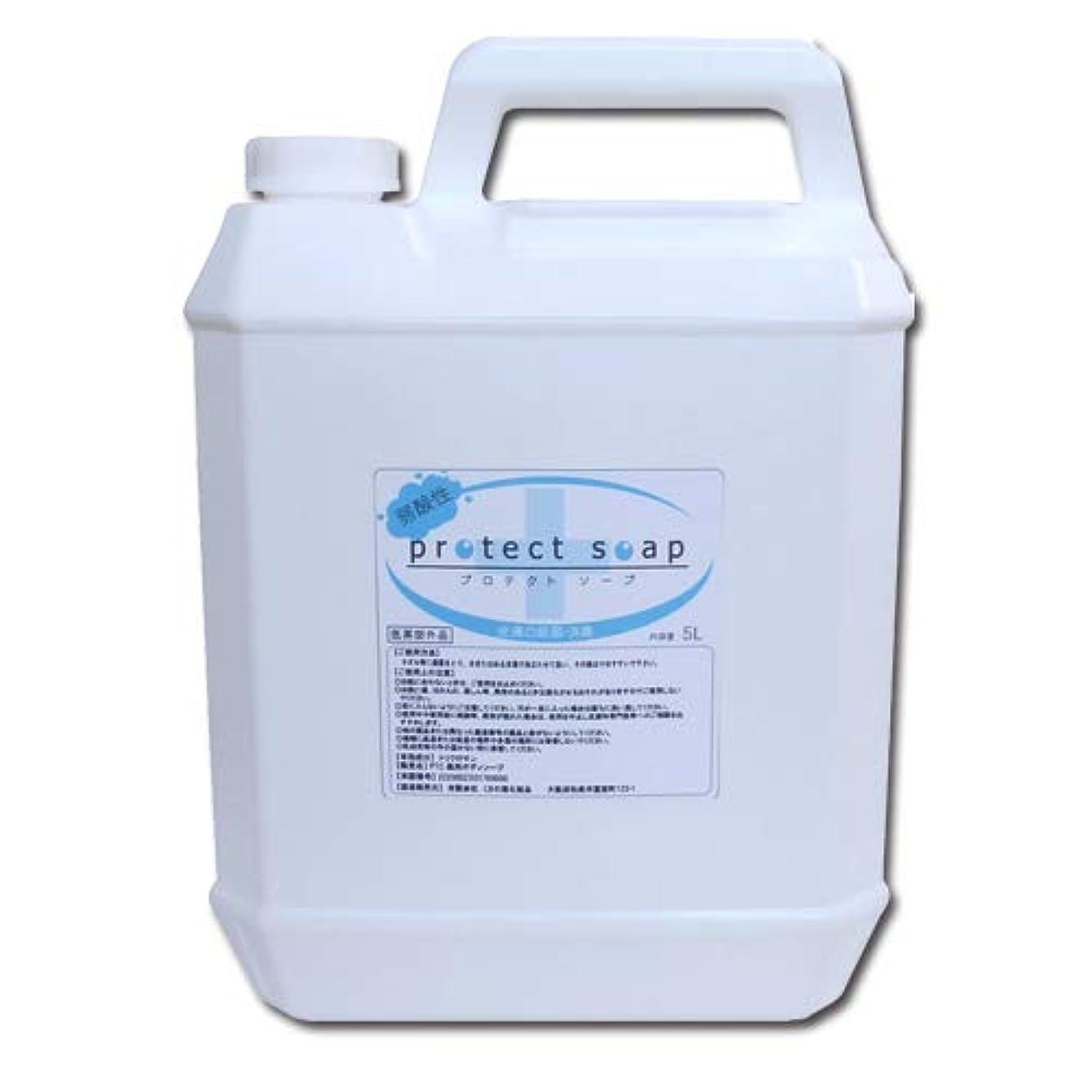 通常レール遅れ低刺激弱酸性 液体石鹸 プロテクトソープ 5L 業務用│せっけん液 液体せっけん 殺菌?消毒 インフルエンザ?ノロウィルス対策