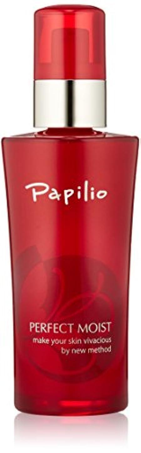 キャンベラ団結する増強するパピリオ パーフェクトモイスト(保湿化粧液)
