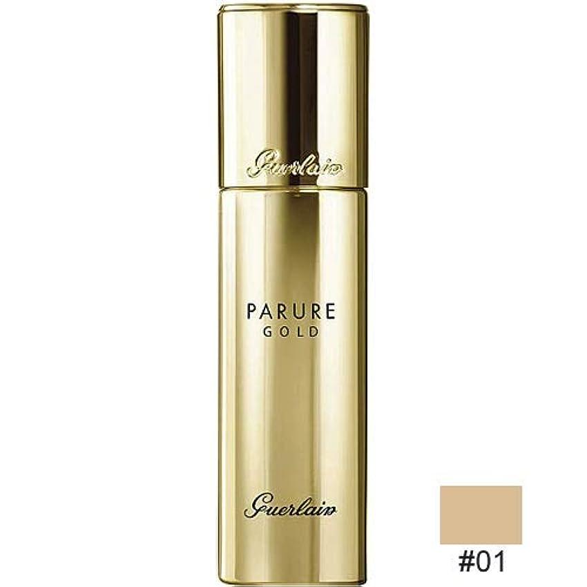 年カラス汚染されたゲラン パリュール ゴールド フルイド (01 BEIGE PALE) 30ml GUERLAIN PAPURE GOLD RADIANCE FOUNDATION SPF 30 [並行輸入品]