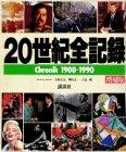 20世紀全記録―Chronik 1900‐1990