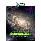 ディスカバリーチャンネル 宇宙の謎に挑む-惑星観測からビッグバン再現まで- [DVD]