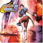 ドリコレ CAPCOM VS. SNK2 MILLIONAIRE FIGHTING 2001