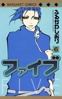 ファイブ 6 (マーガレットコミックス)