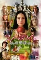 スノーホワイト/白雪姫 [DVD]