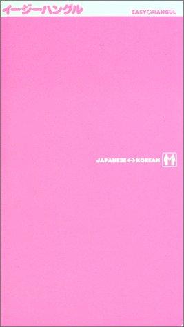 イージーハングル―Japanese Koreanの詳細を見る