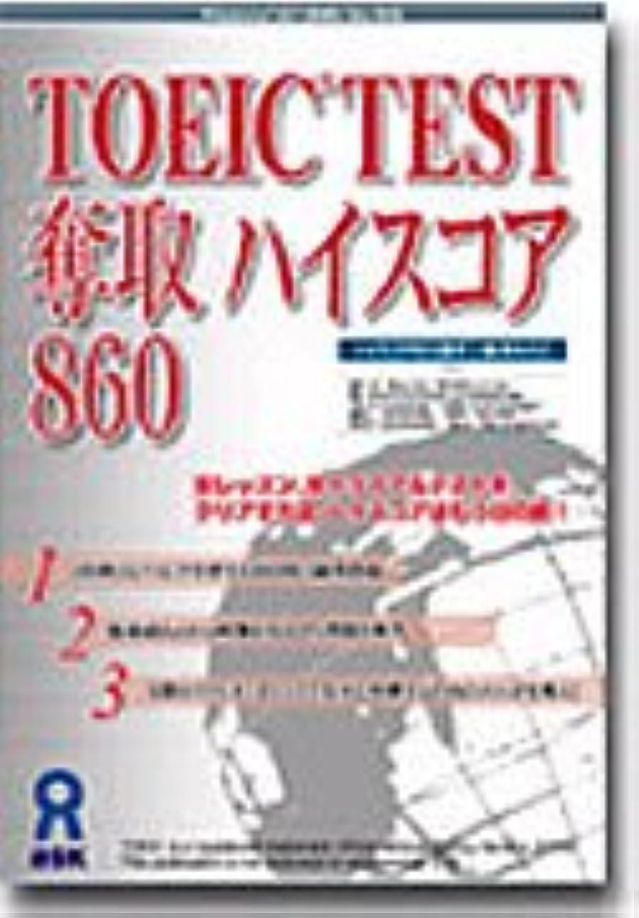 衣装解放する信念TOEIC TEST 奪取 ハイスコア 860