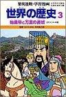 世界の歴史 3 始皇帝と万里の長城 (集英社版・学習漫画)
