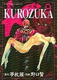 Kurozuka 9 (ジャンプコミックスデラックス)
