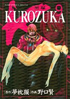 Kurozuka 9 (ジャンプコミックスデラックス)の詳細を見る