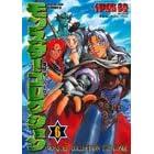 モンスター・コレクション―魔獣使いの少女 (6) (ドラゴンコミックス)