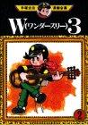 W(ワンダースリー)3(2) (手塚治虫漫画全集)