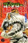 新・コータローまかりとおる!(6) (講談社コミックス)