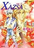 XAZSA(ザザ)〈ver.2〉 (コバルト文庫)