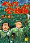 ナニワ金融道 (18) (モーニングKC (509))
