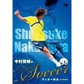 """中村俊輔の""""I Love Soccer""""サッカー教室〈永久保存版〉 [DVD]"""