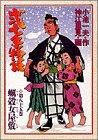 弐十手物語 85 蛎殻女屋敷 (ビッグコミックス)