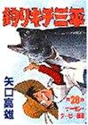 釣りキチ三平(28) サーモンダービー編3 (KC スペシャル)