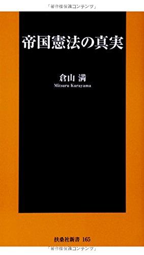 帝国憲法の真実 (扶桑社新書)の詳細を見る