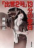 「出雲2号」13分の空白 (集英社文庫)