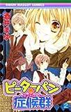 ピーターパン・症候群 2 (りぼんマスコットコミックス)