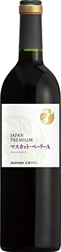 【最近話題の日本産ぶどうによるワイン】日本ワイン ジャパンプレミアム マスカット・ベーリーA [日本/赤ワイン/辛口/ライトボディ/1本]